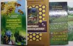 Пчеловодство по Кашковскому